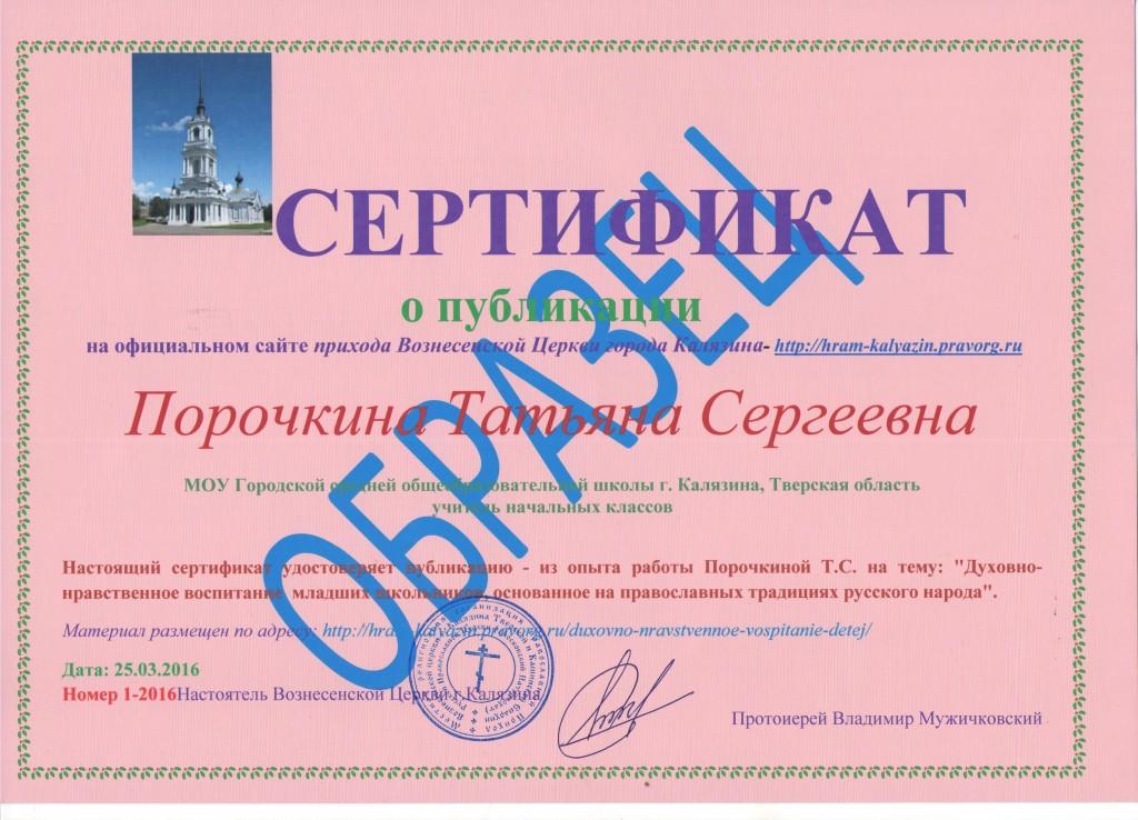 образец сертификата 001
